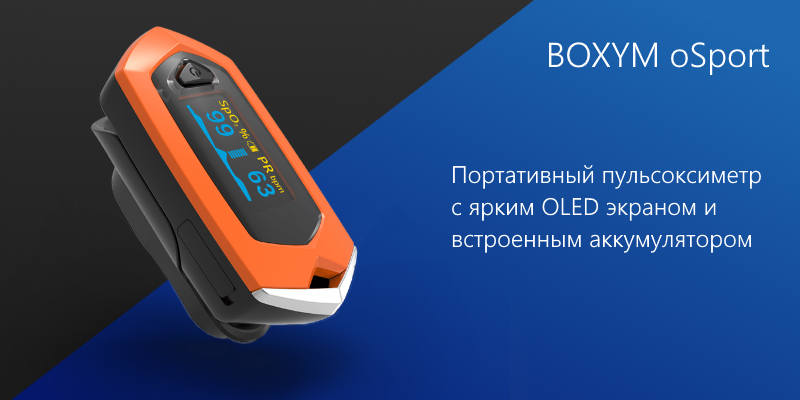 BOXYM oSport orange