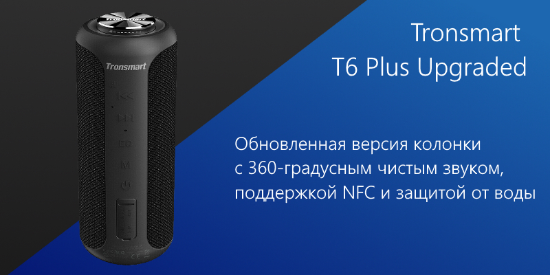 Tronsmart T6 Plus Upgraded