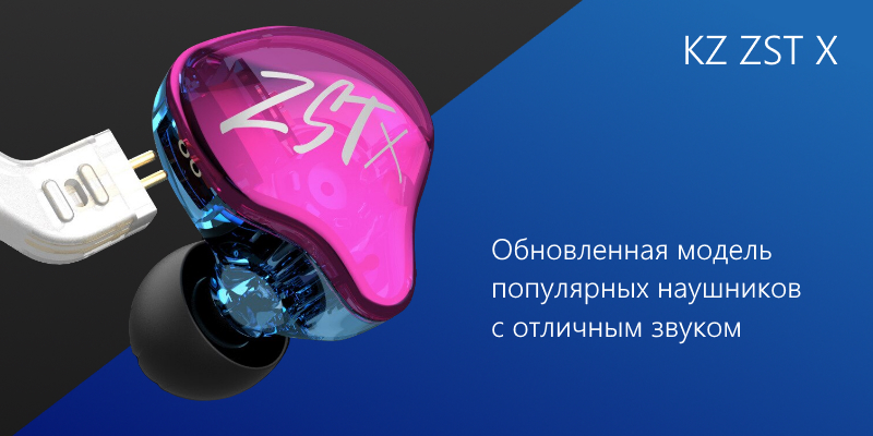 KZ ZST X
